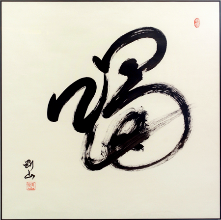 calligraphy-katsu