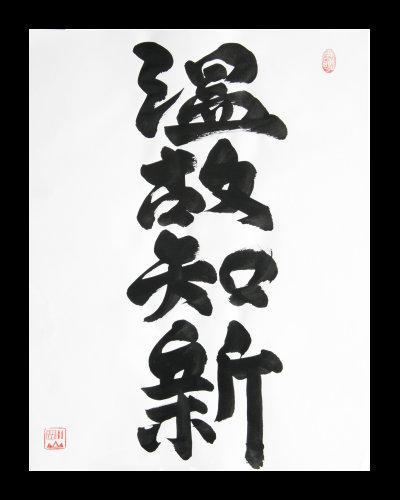 chi-shin_-_respectold867