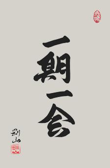 ichi-go-ichi-e