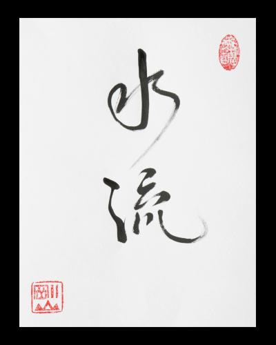 suiryu_-_flowing_water402