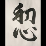 """Sho-shin"" – Beginner's Mind"