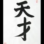 Ten-sai_-_Genius820